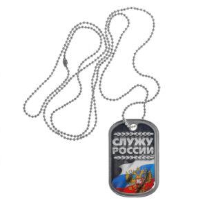 Жетон с цепочкой Служу России