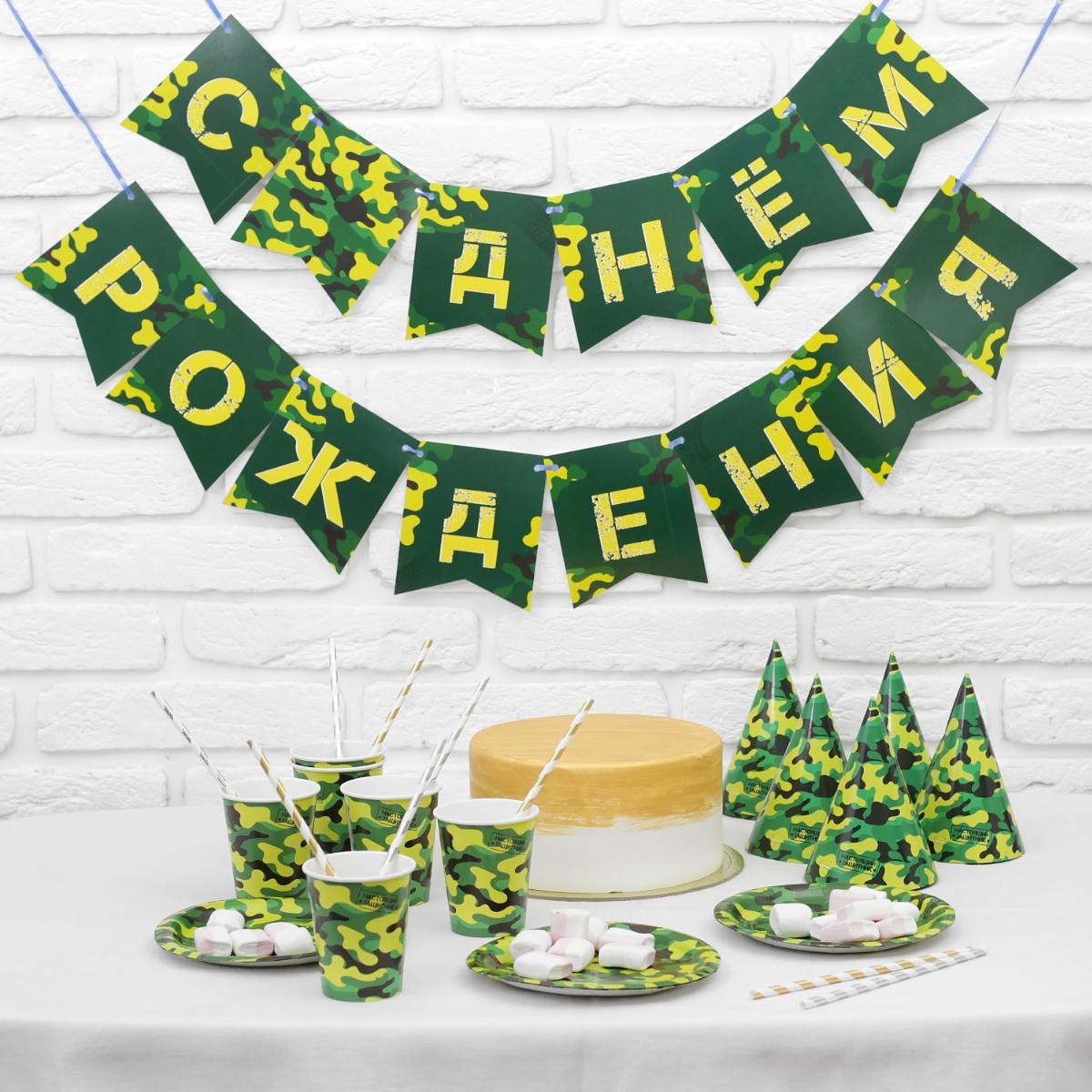 Набор одноразовой посуды  Военный День Рождения